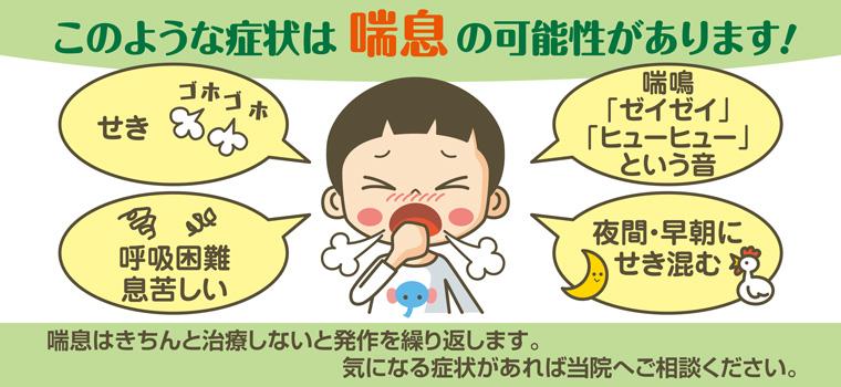 このような症状は喘息の可能性があります