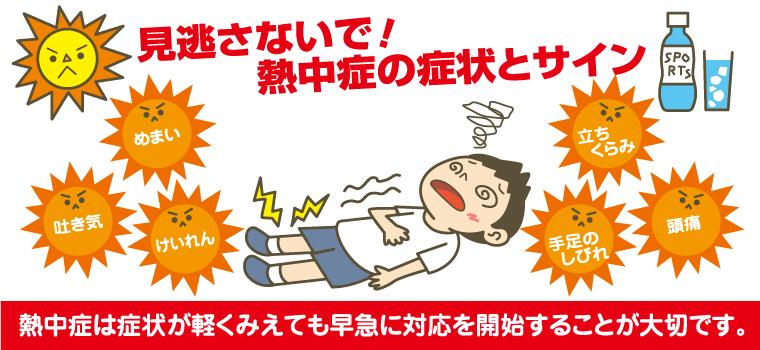 見逃さないで!熱中症の症状とサイン